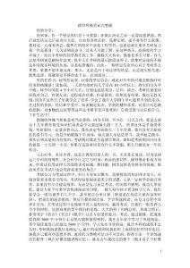 考研政治马哲政经毛概邓复习资料汇总