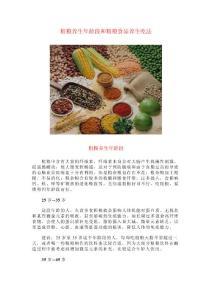粗粮养生年龄段和粗粮食品..