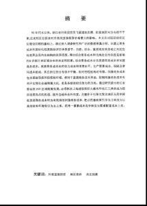 FDI地区性差异决定因素分析——以浙江省为例[公共管理专业优秀论文]