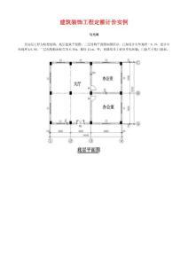 建筑装饰工程定额计价实例