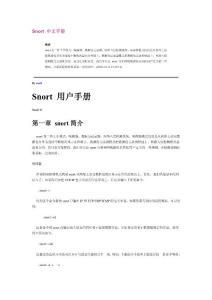开源入侵检测系统snort的使用资料汇总