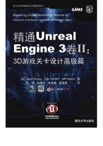 精通Unreal Engine 3卷II 3D游戏关卡设计高级篇(试读)
