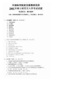2013武汉病毒所研究生入学考试