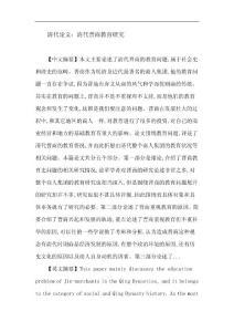 清代论文:清代 晋商 教育