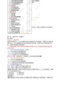 2011CPA公司战略管理预习4-6章-【提高绩效推荐】
