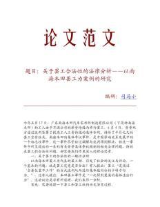 【论文文献】关于罢工合法性的法律分析——以南海本田罢工为案例的研究