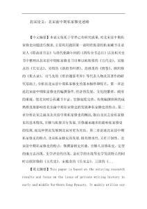 北宋论文:北宋 史学 私家修史