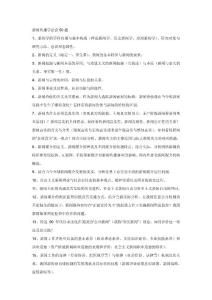 北京高校新闻专业考研专业试题与资料