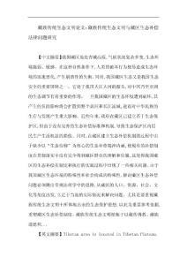 藏族传统生态文明论文:藏族传统生态文明 藏区 生态补偿法 制度重构