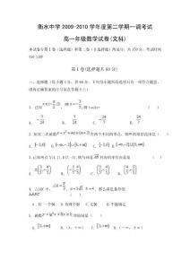衡水中學2009-2010學年度第二學期一調考試 高一年級數學試卷(文科)