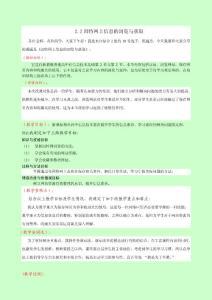 2.2因特网上信息的浏览与获取 说课-郭巍丹