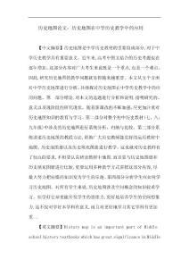 历史地图论文:历史地图 教学 中学历史
