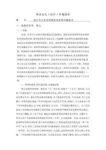 浙江中小企业财务绩效管理问题探讨[开题报告]