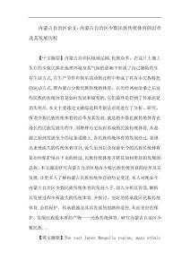 内蒙古自治区论文:内蒙古自治区 少数民族 传统体育项目 沿革