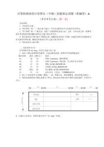 CAD计算机辅助设计绘图员01