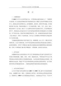 中国篮球运动发展史