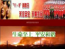 消防安全知识培训(PPT 43页)【企业文化经典】