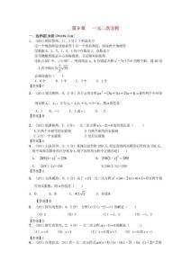 (备战中考)2012年中考数学新题分类汇编(中考真题+模拟新题): 一元二次方程