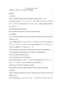 人教版高中英语必修4重点词汇语法知识点讲解整理