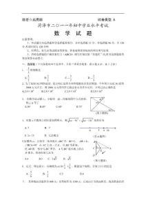 菏泽市2011年初中学业水平考试数学试题(含答案)