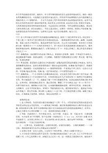 [演讲致辞]成功人士演讲指导大学生励志经典俞敏洪