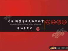 中国鹤壁首届民俗文化节整体策划书