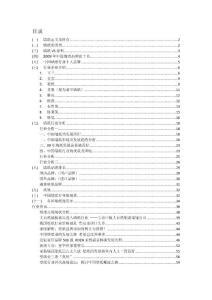 (五星级)墙纸行业资料(豆丁网下载的)