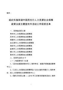 组织实施和谐中国民生行人力资源社会保障