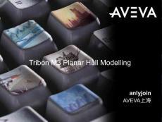 造船软件Tribon课件