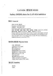 LAN-826 缓蚀剂 MSDS