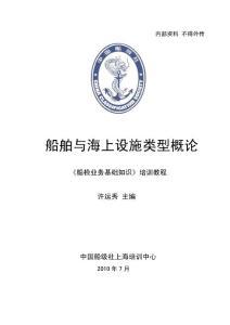 船舶与海上设施类型概论(2010.7船检基础知识技能培训)