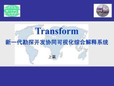 Transform技术应用