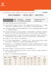 平安证券-080820-农药行业深度报告