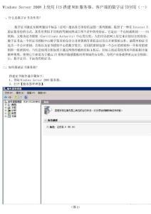 windows server 使用IIS 搭建WEB 服务器