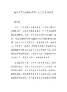 [演讲致辞]赵应云在市纪委第一次全委会上的讲话