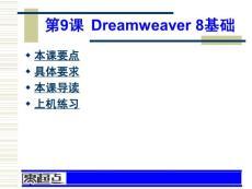 Dreamweaver-Flash-Fireworks网页制作培训教程