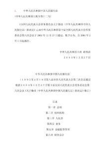 中华人民共和国银行法