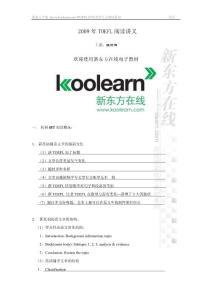 TOEFL阅读讲义