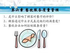 餐饮服务质量管理