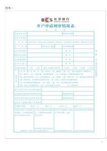 [通知/申请]各类银行业务授权书申请表