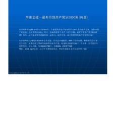 工程管理:金地地产工程管理手册-118页