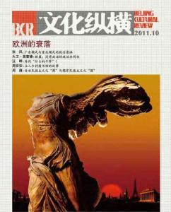 整刊《文化纵横》2011.02期至2011.10期