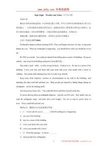 中考英语阅读理解题材Topic 8 天气与自然