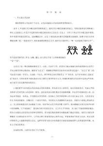 古代汉语考研复习资料