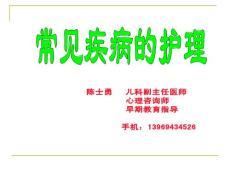 中国育婴师-常见病的护理