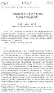 [经济/管理]中国旅游城市竞争力评价理论与实践中的问题辨析