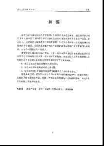 安立公司中国市场营销策略研究