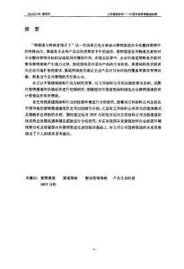 立邦建筑涂料——中国市场营销渠道初探