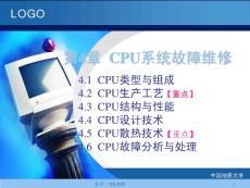 第04章 CPU系统故障维修