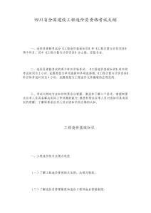 vh四川省全国建设工程造价员资格考试大纲fn